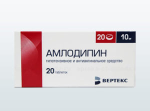 Амплодипин
