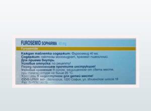 фурасемид