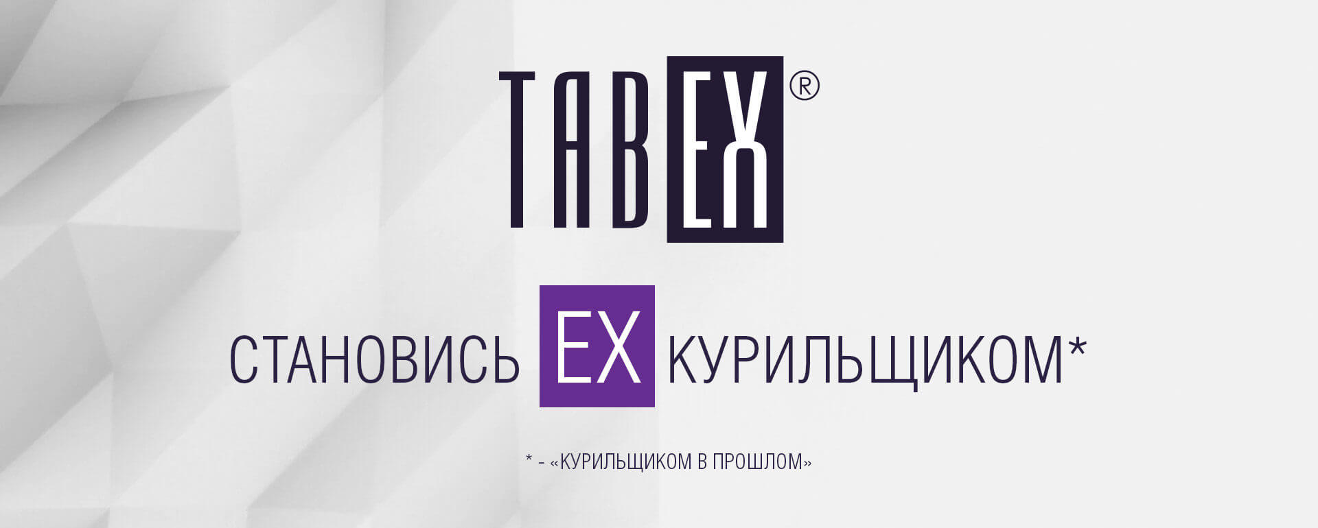 Условия использования информации, размещенной на сайте tabex.ru