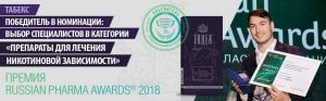 Табекс премия Russian Pharma Awards